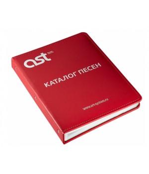 Папка для каталога песен AST 160 файлов красная