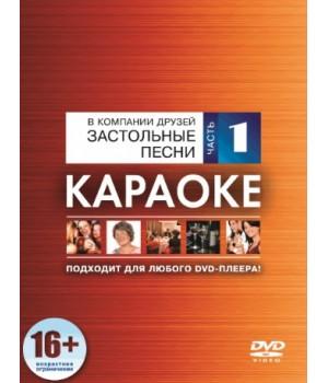 DVD-диск Madboy В компании друзей, Застольные песни часть 1 (50 песен)