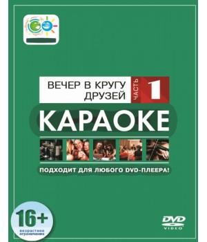 DVD-диск Madboy ВЕЧЕР В КРУГУ ДРУЗЕЙ часть 1