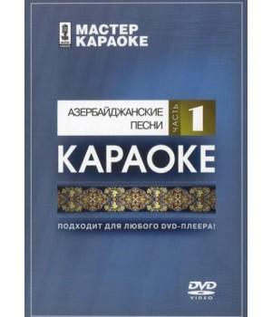 DVD-диск Madboy АЗЕРБАЙДЖАНСКИЕ НАРОДНЫЕ ПЕСНИ (50 песен)