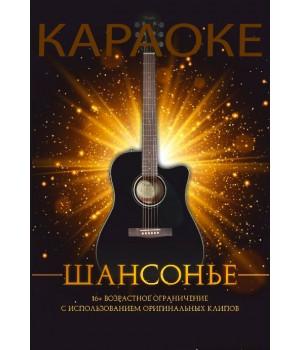 DVD-диск Madboy КАРАОКЕ ШАНСОНЬЕ