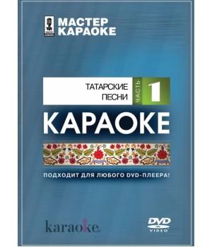 DVD-диск Madboy Караоке Татарские народные песни (50 песен)