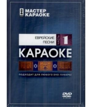 DVD-диск Madboy Караоке Еврейские песни (50 песен)