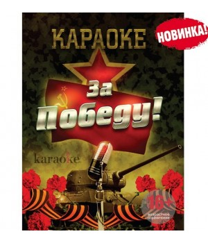 DVD-диск Madboy Караоке За победу! (50 песен,звук 2.0)