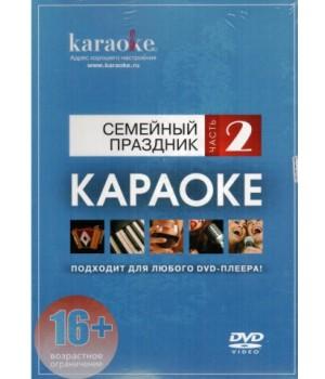 DVD-диск Madboy Караоке Семейный праздник часть 2 (50 песен,звук 2.0)