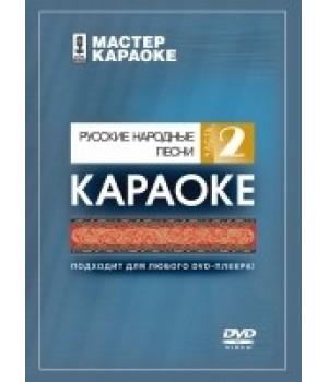 DVD-диск Madboy Караоке Русские народные песни (50 песен,звук 2.0) Версия 2