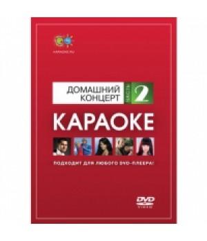 DVD-диск Madboy Караоке Домашний концерт часть 2 (50 песен,звук 2.0)