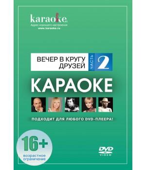 DVD-диск Madboy Караоке Вечер в кругу друзей часть 2 (Релиз 2012)